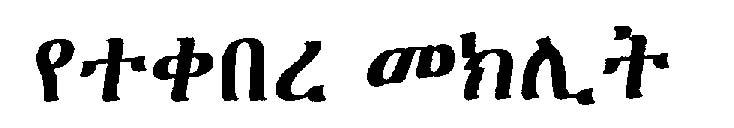 abune shinoda books in amharic pdf