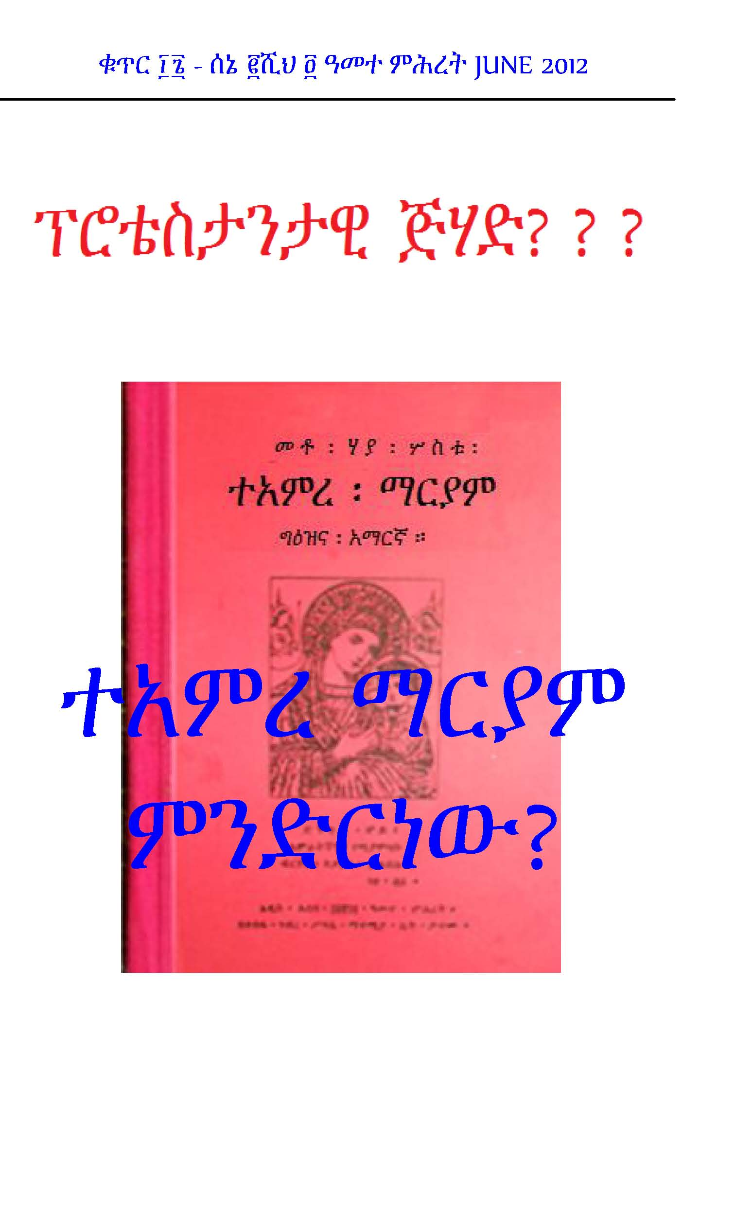 book of enoch amharic pdf